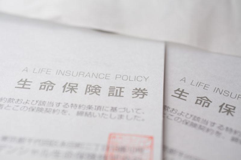 生命保険料控除の対象となる保険、対象とならない保険
