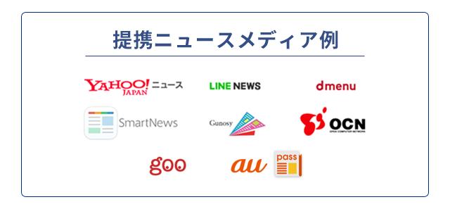 提携ニュースメディア例