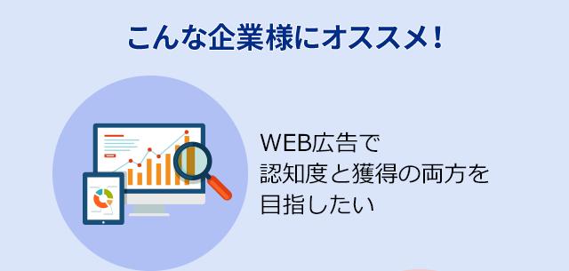 WEB広告で認知度と獲得の両方を目指したい