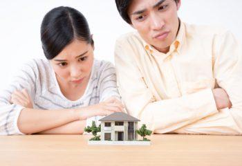 家を買うとき、口にすると後悔するかもしれない言葉とは?