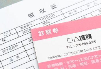医療費が年間10万円以上!そんな方に医療費控除の申告、改めて確認しよう