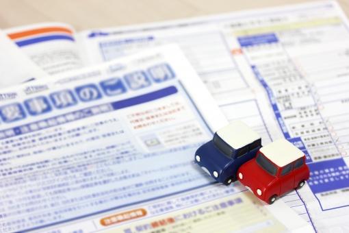 自動車保険の悩みはこれで解決! 自分が選ぶべき自動車保険のポイントを 手順ごとに紹介!!
