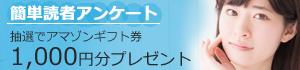 簡単読者アンケート