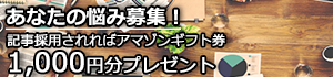 疑問・悩み大募集
