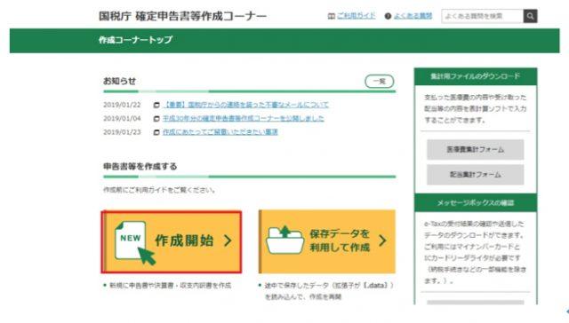 医療 国税庁 控除 ホームページ 費