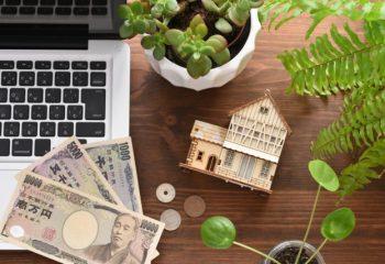 住宅ローン控除(減税)のここが変わった! 増税によって変わった変更点まとめ