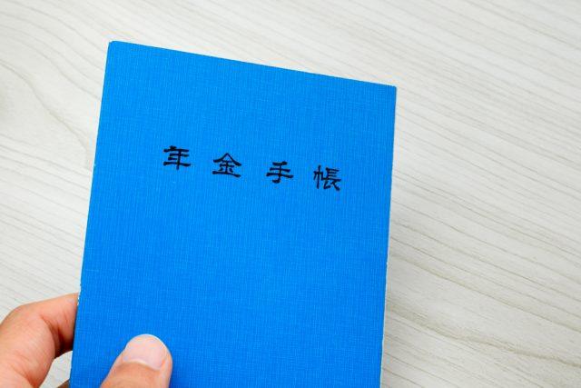 ねんきん定期便の読み方を知っていますか? 老後のために必要な知識(2)