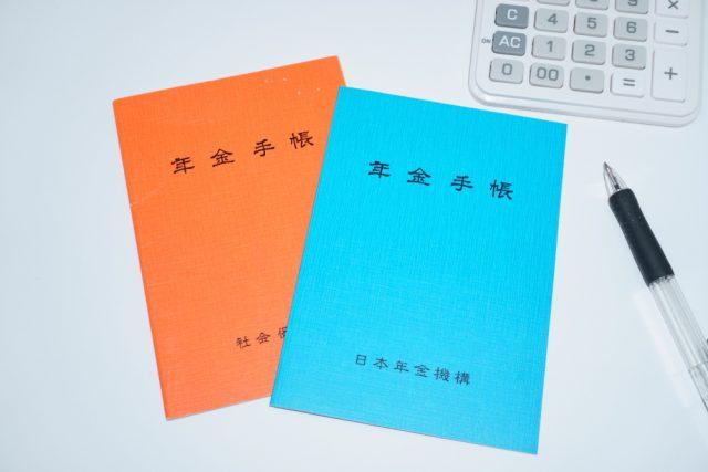あなたの年金手帳は何色? 色によって何がどう違うの?