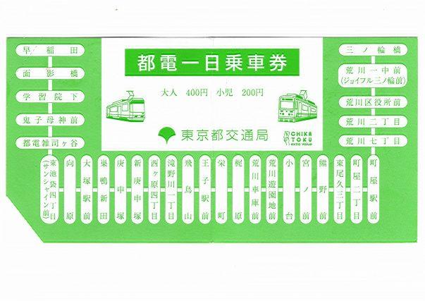 一日400円で東京マイクロツーリズム 「都電一日乗車券」を使ってみる