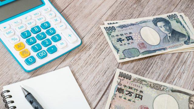 老後に必要なお金の目安。どのように計算したらいい?