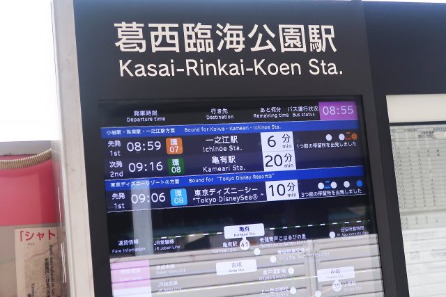 東京23区家賃相場最安値圏の葛西臨海公園駅! スタバもできて住み替え先有力候補と思ったら?