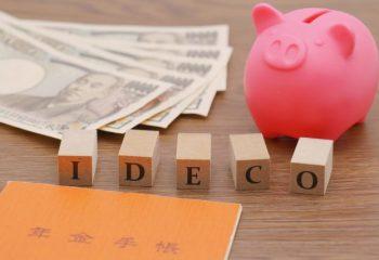 【iDeCoの受け取り方法】年金形式と一時金形式、どんな違いがあるの?