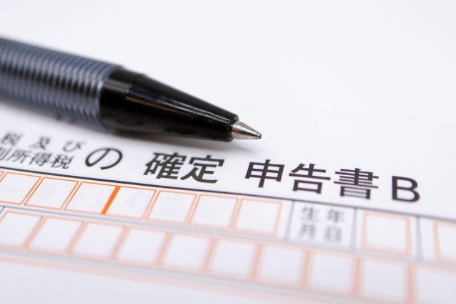 ふるさと納税をした人の確定申告。書類記入の注意点は?
