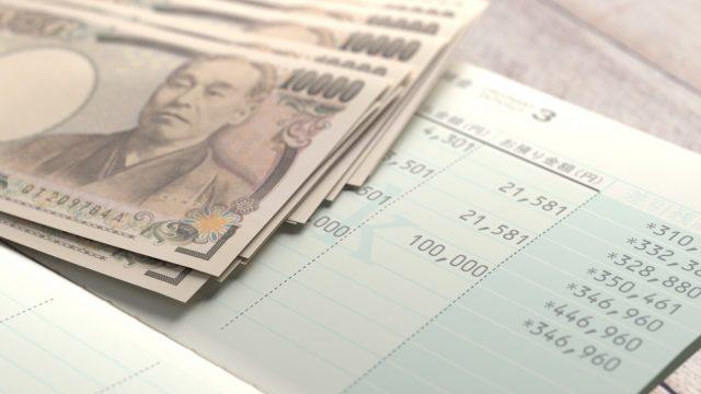 預金の種類、いくつご存じですか?