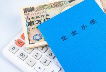 年収500万円と年収1000万円、年金にどのような差がある?