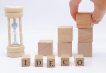 2022年改正で企業型確定拠出年金加入者もiDeCoへ加入しやすくなる?