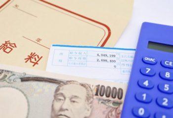 4月〜6月の給料で社会保険料が決まる?その後に給料が変わったらどうなるの?