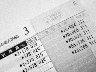 【ちょっと気になる!】預金通帳で「引き出し」が左、「預け入れ」が右なのは、どうして?