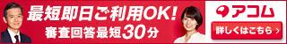 【PR】Pick UP カードローン アコム
