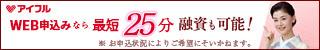 【PR】Pick UP カードローン アイフル