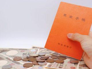 「特別支給の老齢厚生年金」とは? 65歳以降に支給されるものと何が違う?