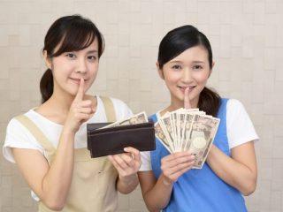 約45%の主婦がへそくりをしている? へそくり総額は100万円以上も?