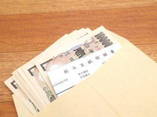 年収900万円と世帯年収900万円。税負担には一体どれだけの違いがある?