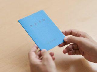 2022年度に廃止される年金手帳。廃止後に代わるものはある?