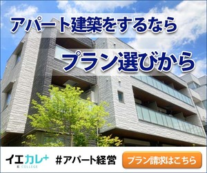 賃貸経営の一括相談サイト【イエカレ】