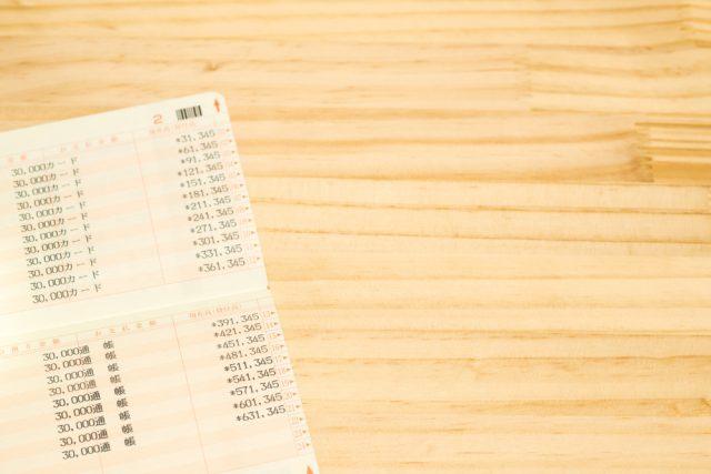 しばらく使っていなかった預金通帳を発見! 見つけたらどうすればよい?