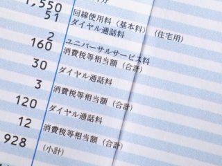 7月から電話料金が1円増えている。どうして?