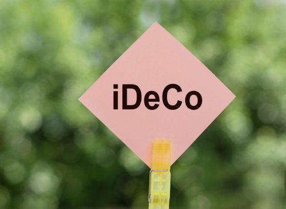 iDeCoが変わる!2022年からの改正点と影響