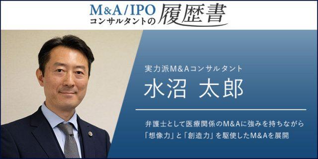 M&Aコンサルタントの履歴書