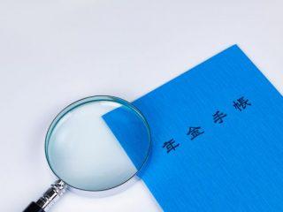 青色の年金手帳が2冊ある人は要注意。加入記録にズレがないか確認しよう!