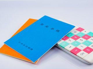 年金手帳の色にはどんな意味がある? 色ごとに注意すべきこと