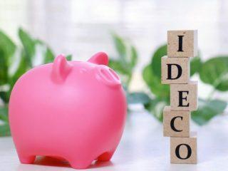 iDeCoの拠出限度額はいくら?拠出額を決めるときのポイント