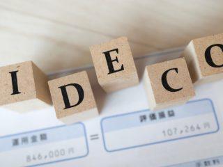 iDeCoと企業型DCの違いって? 基本をおさらいしよう