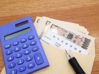 会社員でもできる節税対策。給料の「手取り」を増やす3つの控除