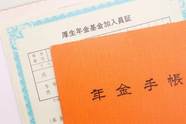 年金手帳の廃止。持っている手帳の使い道はある?